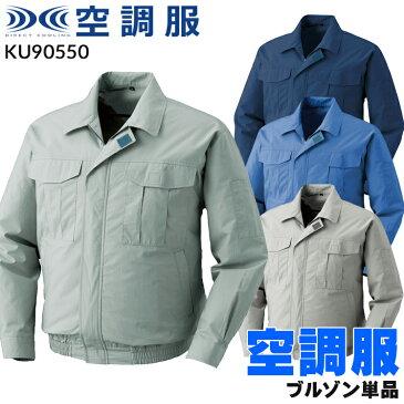 空調服 KU90550 作業服 作業着 空調ブルゾン 長袖ブルゾン 綿薄手ワーク空調服(単品)メンズ 春夏用 綿100% 全4色 M-5L