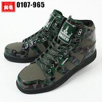 寅壱 安全靴 0107 965