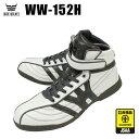 安全靴 ワイドウルブス 安全スニーカー WW-152H ハイカット 紐 メンズ 作業靴 JSAA規格A種 24.5cm〜28cm