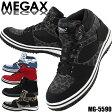 メガセーフティー 安全靴 スニーカー MG-5590作業靴 MEGA SAFETY メガックス(MEGAX) ハイカット 紐タイプ