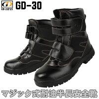GD JAPAN 安全靴 GD-30