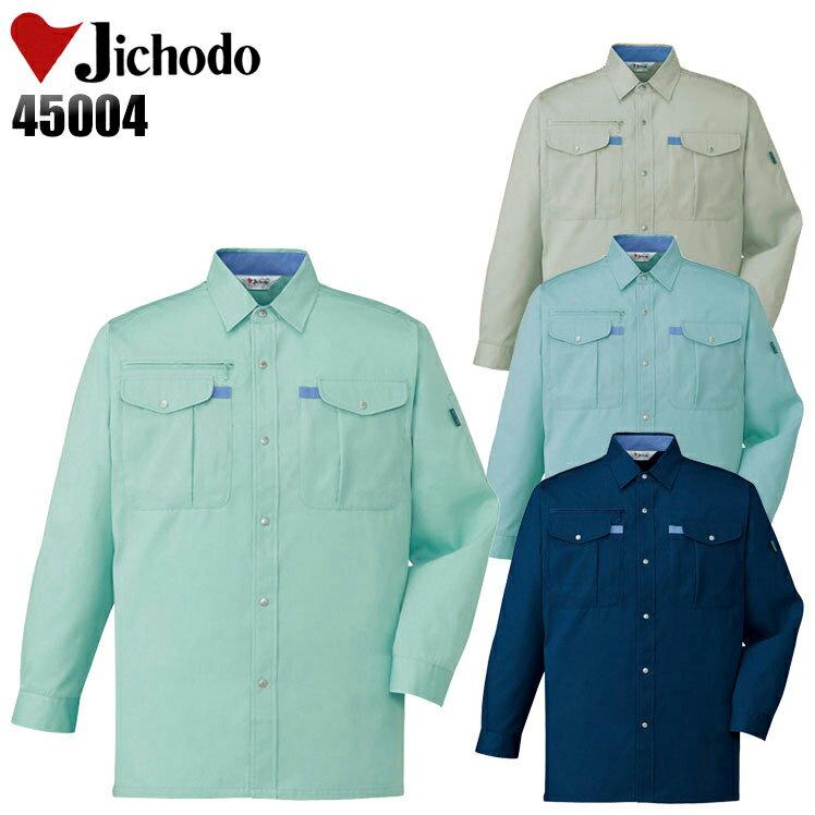 作業服 自重堂 長袖シャツ 45004 メンズ オールシーズン用 作業着 上下セットUP対応 S〜5L