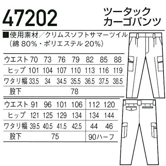 作業服・作業着・作業ズボン春夏用 ツータック ...の紹介画像2