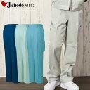 作業服 作業ズボン 自重堂 ツータックカーゴパンツ 41502 メンズ 秋冬用 作業着 上下セットUP対応 (単品) W70〜120
