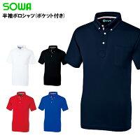◎ 桑和 ポロシャツ 50391