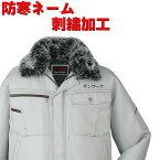 ネーム刺繍加工-4(防寒有料300円(税別))