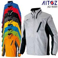 ● アイトスフードインジャケット az-10301 春夏・秋冬兼用