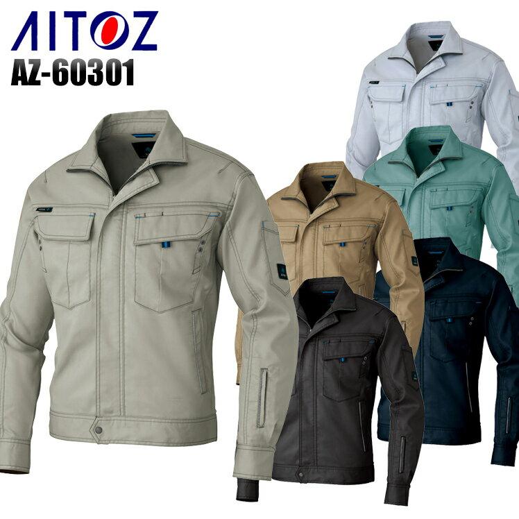 作業服 アイトス 長袖ブルゾン AZ-60301...の商品画像