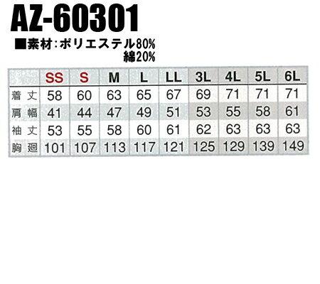 作業服 アイトス 長袖ブルゾン AZ-6030...の紹介画像2