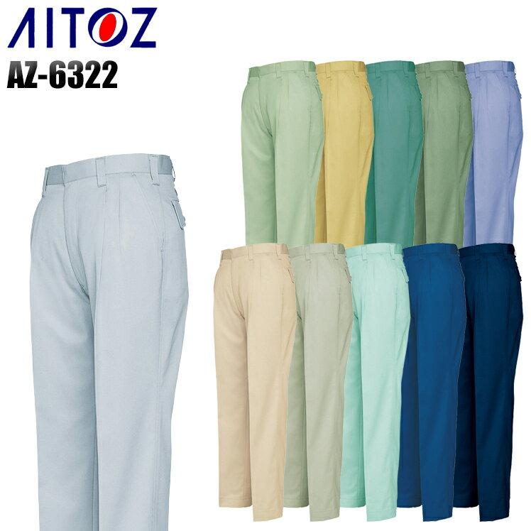 作業服 作業ズボン アイトス ツータックワークパンツ AZ-6322 メンズ 秋冬用 作業着 上下セットUP対応 W70〜130