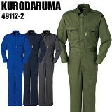作業服・作業着・ワークユニフォーム長袖つなぎ服 クロダルマ KURODARUMA 49112-2ポリエステル65%・綿35%メンズ