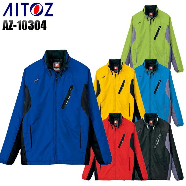 防寒着 作業服 アイトス 防寒ジャケット AZ-...の商品画像