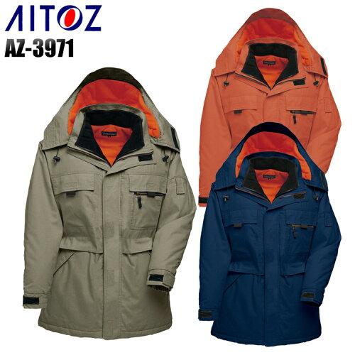 作業服・作業着・防寒着秋冬用 防寒コート アイトス AITOZ az-3971ポリエステル65%・綿35%メンズ
