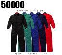 作業服・作業着 つなぎ服■4Lサイズ以上は割高となります。Three Dragonsツヅキ服50000つなぎ...