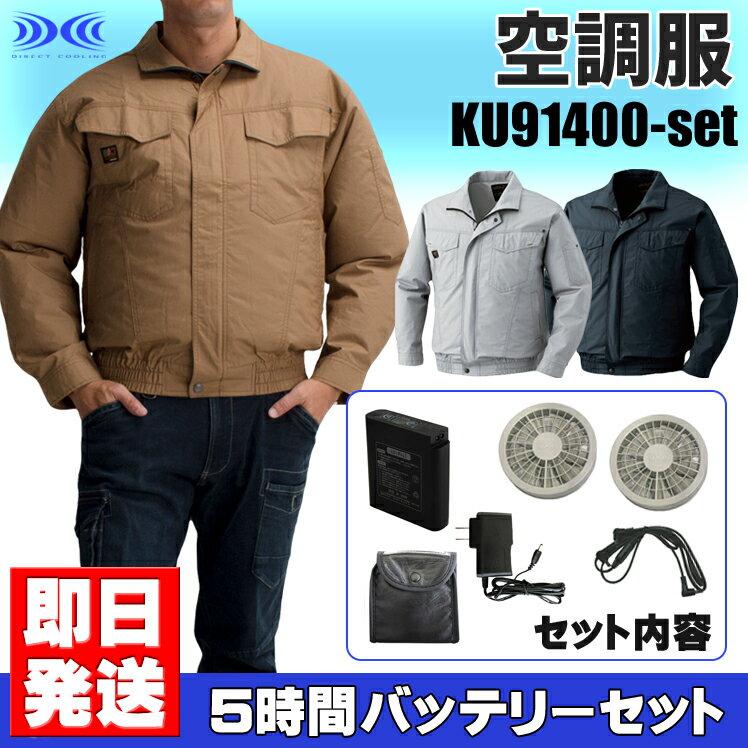 空調服 ku91400-set リチウムイオンバッテリーセット 作業服・作業着空調服ブルゾン / ファン付き作業服(空調服) / バッテリーセット空調服