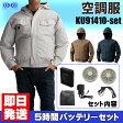 空調服 ku91410-set(BM500F) リチウムイオンバッテリーセット 作業服・作業着空調服ブルゾン / ファン付き作業服(空調服) / バッテリーセット空調服