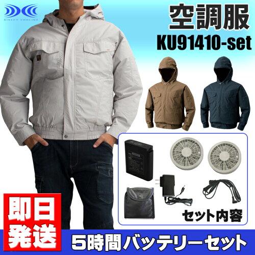 空調服 ku91410-set リチウムイオンバッテリーセット 作業服・作業着空調服ブルゾン / ファン付き...