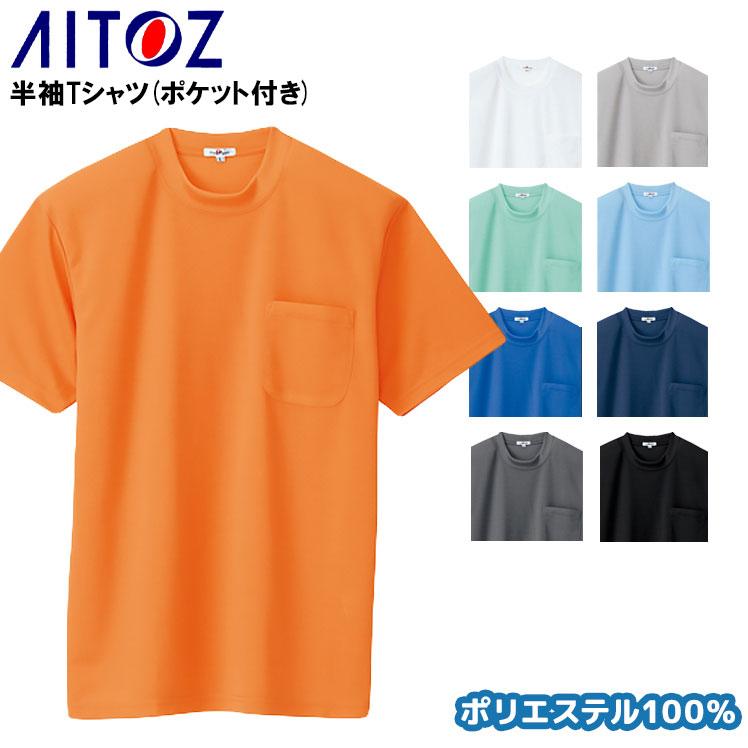 作業服・作業着・ワークユニフォーム半袖Tシャツ(...の商品画像