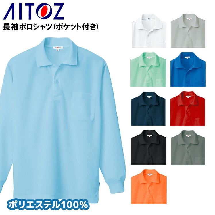 作業服・作業着・ワークユニフォーム長袖ポロシャツ アイトス AITOZ az-10578ポリエステル100%男女兼用