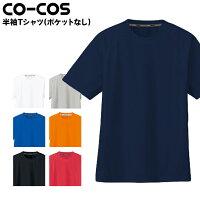 ◆ コーコス 半袖Tシャツ as-647