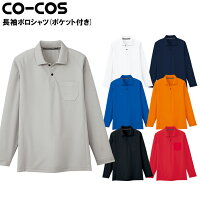 ◆ コーコス ポロシャツ as-1658