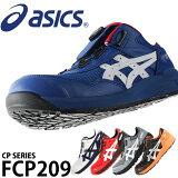 【送料無料】安全靴 作業靴アシックス 安全スニーカー ウィンジョブ FCP209 ローカット ダイヤル式 メンズ レディースBoa fuzeGEL搭載 JSAA規格A種22.5cm-30cm 新作