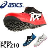アシックス 安全靴 ウィンジョブ FCP210 (1273A006) ローカット 紐 メンズ レディース 21.5cm〜30cm