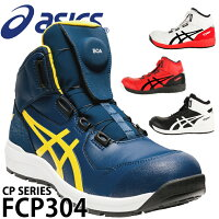 安全靴  アシックス FCP304(1271A030) JSAA規格A種