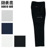 関東鳶 カーゴパンツ 990k-100 (399060)