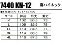 作業服・作業着・ワークユニフォーム鳶ハイネック 関東鳶 7440kh-12綿55%・ポリエステル45%メンズ 2