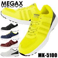 安全靴  メガセーフティー MK-5100