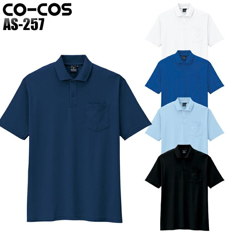 作業服・作業着・ワークユニフォーム半袖ポロシャツ コーコス信岡 CO-COS as-257ポリエステル100%男女兼用