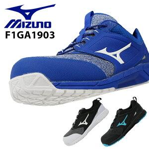 安全靴 ミズノ 安全スニーカー F1GA1903 ローカット ゴム紐 メンズ レディース 作業靴 JSAA規格A種 24.5cm〜29cm 【送料無料】