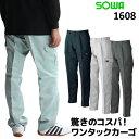 作業服・作業着・作業ズボン秋冬用 カーゴパンツ 桑和 SOWA 1608ポリエステル100%メンズ