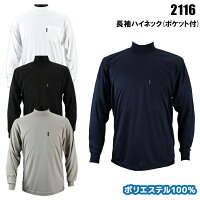 ◆ 寿ニット 2116 長袖ハイネック