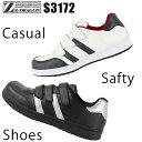 安全靴 自重堂 Z-DRAGON 安全スニーカー S3172...