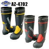 アイトス タルテックス 安全靴 安全長靴(先芯あり)AZ-4702作業靴 AITOZ TULTEX 安全ゴム長靴 作業用長靴