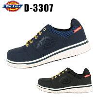 安全靴 ディッキーズD-3307 537853