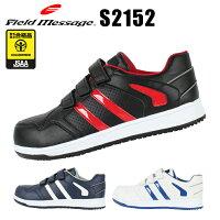 安全靴 自重堂S2152 JSAA規格 B種認定
