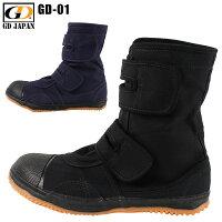 安全靴 ジーデージャパンGD-01