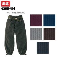 ● 寅壱 4309-414 ロングニッカ