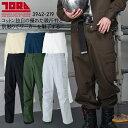 作業服 作業ズボン 寅壱 カーゴパンツ 3942-219 メンズ オールシーズン用 作業着 上下セットUP対応 (単品) W73〜120