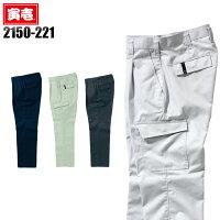 寅壱 カーゴパンツ 2150-221 秋冬用