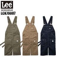 ◆Lee lck79007 秋冬用 オーバーオールエプロン