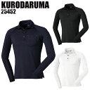 作業服・作業着・ワークユニフォーム長袖ポロシャツ クロダルマ KURODARUMA 25452メンズ 1