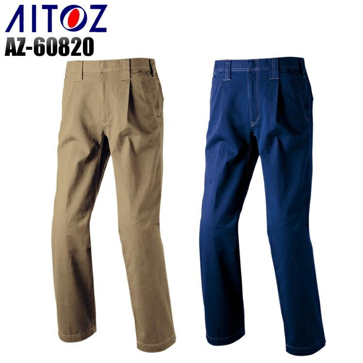 作業服 作業ズボン アイトス ワンタックスラックス AZ-60820 メンズ オールシーズン用 作業着 上下セットUP対応 S〜6L