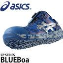 安全靴 アシックス 安全スニーカー BLUEBOA FCP209 1273a009 ローカット ダイヤル式 メンズ 作業靴 JSAA規格 25cm-30cm・・・