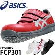 【送料無料】アシックス 安全靴 スニーカー FCP301作業靴 asics ウィンジョブ CP301 ローカット マジック JSAA規格A種