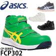 【送料無料】アシックス 安全靴 スニーカー FCP302作業靴 asics ウィンジョブ CP302 ハイカット マジック JSAA規格A種