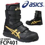 アシックス 安全靴 ウィンジョブ FCP401 半長靴 マジック メンズ レディース 24cm〜31cm